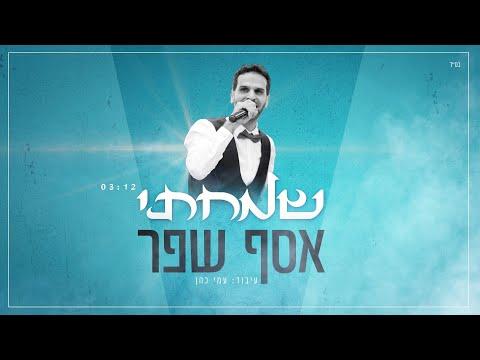 """הסינגל החדש של הזמר אסף שפר - """"שמחתי"""""""