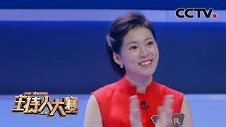 [2019主持人大赛] EP7 请听题!尼格买提 vs 孟语凡 《五月的鲜花》| CCTV