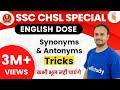 SSC CHSL 2019-20 | English Dose by Sanjeev Sir I Synonyms and Antonyms Tricks