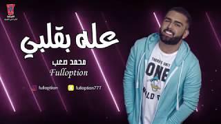محمد صعب - عله بقلبي ( mohammad s3b 2018 ( Official Audio
