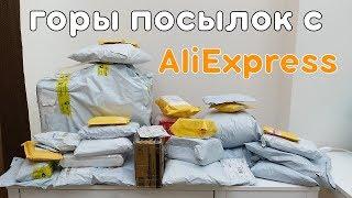 Очень МНОГО посылок с AliExpress! ОГРОМНЫЕ СЮРПРИЗ БОКСЫ!