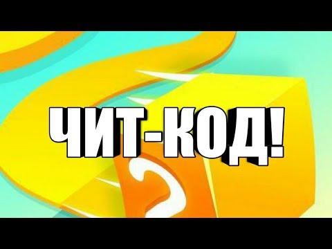 ЧИТ-КОД НА PAPER.IO 2