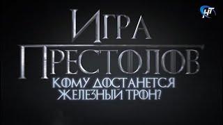 Игра престолов. Итоги 5 серии 8 сезона. Кому достанется железный трон?