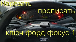 Нарезать, прописать чип ключ Ford Focus I 2002 г.в., чип для автозапуска форд, Раменское, Жуковский