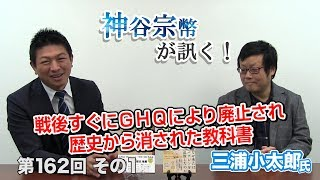 第162回① 三浦小太郎氏:戦後すぐにGHQにより廃止され、歴史から消された教科書