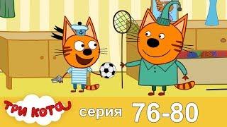 Три кота | Сборник | Серия 76 - 80