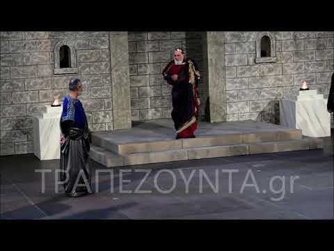 Στιγμιότυπα από την θεατρική παράσταση «Οιδίπους Τύραννος» που παρουσιάστηκε στα ποντιακά στο Ωδείο του Ηρώδου του Αττικού