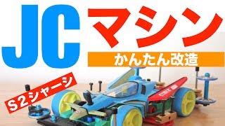 【ミニ四駆】「ジャパンカップ完走マシン紹介の巻」
