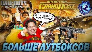 НОВЫЙ ПОЗОР ACTIVISION - В CALL OF DUTY: BLACK OPS 4 ЗАВЕЗУТ ЛУТБОКСЫ!