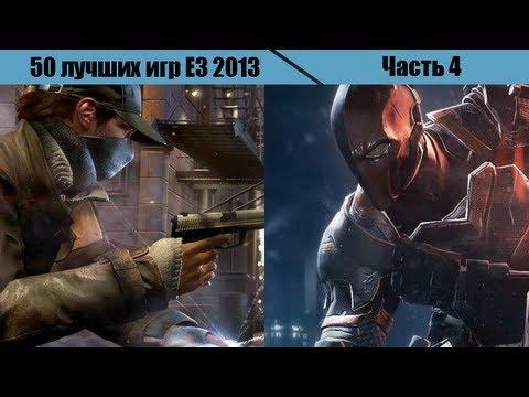 50 лучших игр выставки E3 2013. Часть 4