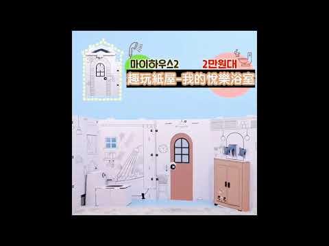 韓國ANBOX趣玩紙屋_我的悅樂浴室