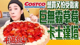 【千千進食中】巨無霸草莓卡士達塔!costco好市多近期討論度超高,想買又怕受傷害?吃完會不會少女心爆發呢?