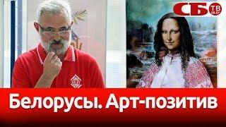 Выставка «Белорусы. Арт-позитив» художника «СБ» Олега Карповича открылась в Минске