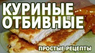 Рецепты блюд. Отбивные из куриного филе с цветной капустой рецепт