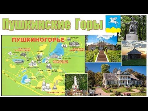 Пушкинские Горы, что посмотреть за 3 дня