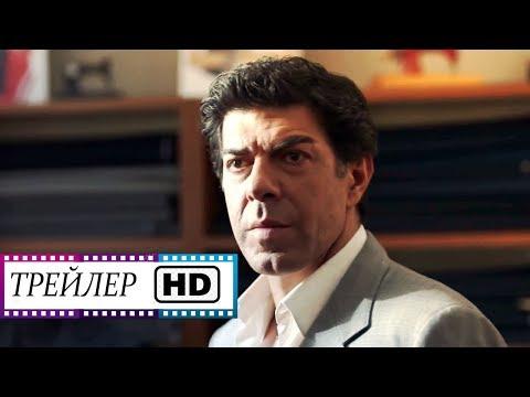 Предатель - Русский трейлер HD | Фильм | 2019