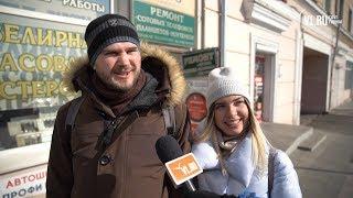 VL.ru - Что думают о 14 февраля жители Владивостока