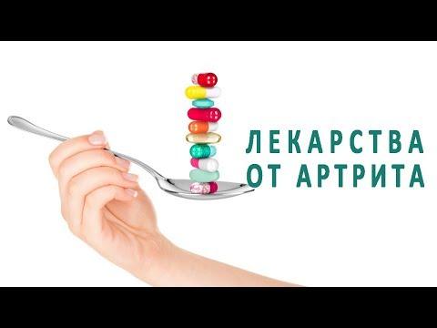 Какие лекарства от артрита существуют?