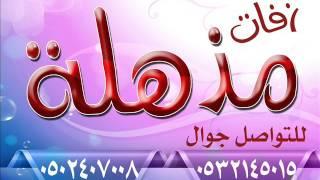 احمد الهاجري يا سعد ربعي بدون موسيقى اهات 0502407008