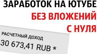 30000 рублей в месяц с ютуб канала - Как заработать на ютуб канале с нуля без вложений