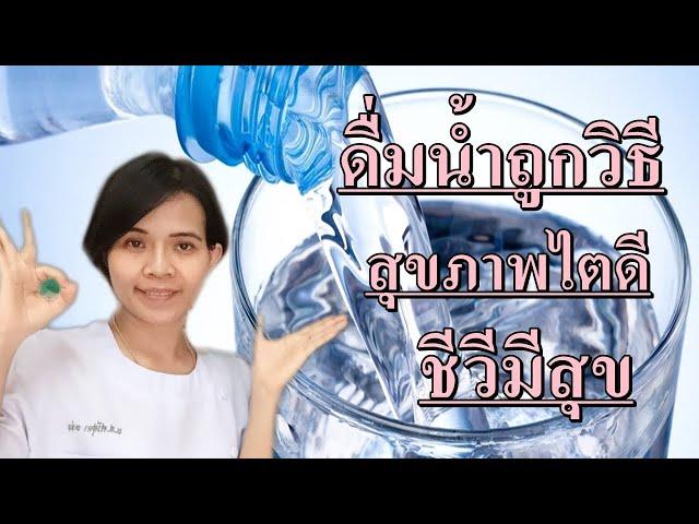 ดื่มน้ำถูกวิธี สุขภาพไตดี ชีวีมีสุข │เฌอเอมเภสัช healthy club สังคมแห่งการมีสุขภาพดี