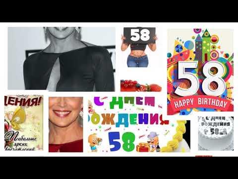 Поздравления с днем рождения 58 лет — женщине, подруге