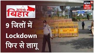 Bihar के 9 जिलों में Lockdown फिर से लागू, Bhagalpur में आज से ही Lockdown चालू - Download this Video in MP3, M4A, WEBM, MP4, 3GP