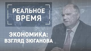 Экономика: Взгляд Зюганова [Реальное время]