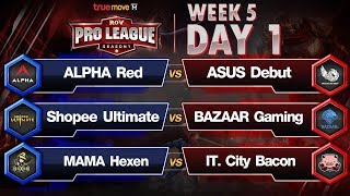Match 1 ALPHA Red VS Asus Debut  Match2 Shopee Ultimate VS BAZAAR Gaming   Match3 MAMA Hexen VS IT. City Bacon  ผล และสุ่มแจกคูปองได้ที่  ▶ https://garena.live/RoVTH ◀