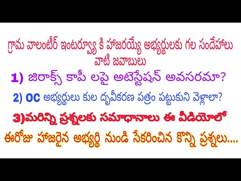 Download Ap village volunteer interview today questions and