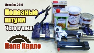 Чего купил: масло и воск Borma, шпилькозабивной пистолет Trusty, струбцины Unipro