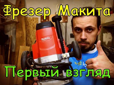 Фрезер Макита. Makita MT M3600