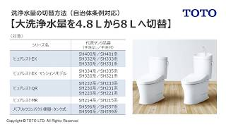 大洗浄水量を4.8Lから8Lへ切替