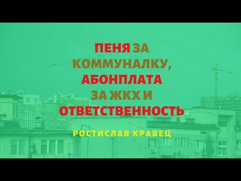 Пеня за коммуналку, абонплата за ЖКХ и ответственность | Адвокат Ростислав Кравец