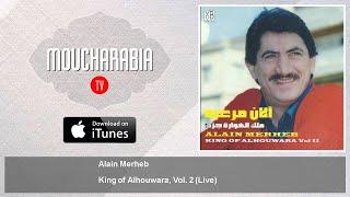 تحميل اغاني Alain Merheb - King of Alhouwara, Vol. 2 - Live - آلان مرعب - ملك الهوارة 2 MP3