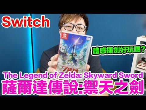 羅卡開箱介紹薩爾達傳說禦天之劍Switch版本