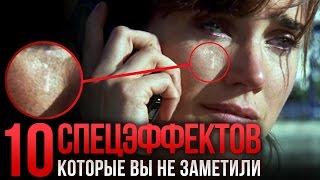 10 спецэффектов, которые вы не заметили