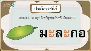 สื่อการเรียนการสอน สระ อะป.2ภาษาไทย