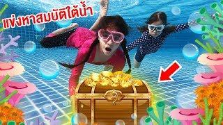 บรีแอนน่า | แข่งหาสมบัติใต้น้ำ 🧜♀️ ชิงของเล่นสุดน่ารักจากเซเว่น | Underwater Treasure Hunt