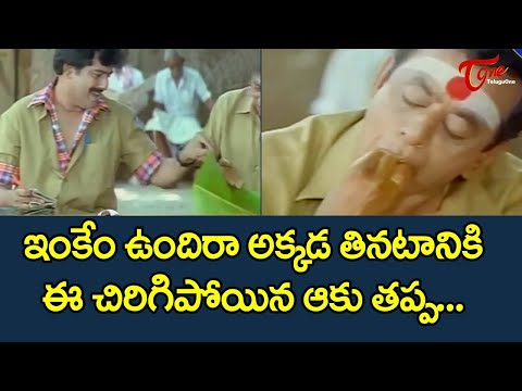 Telugu Movie latest Comedy Scenes Back to Back | Hilarious Telugu Comedy Videos | TeluguOne