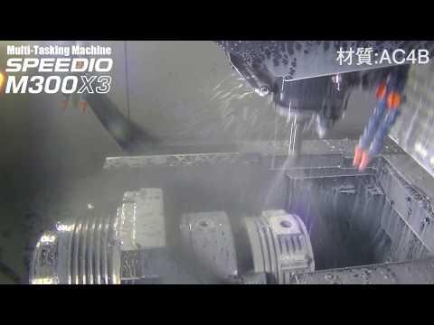 M300X3 EVモーターハウジング 加工事例