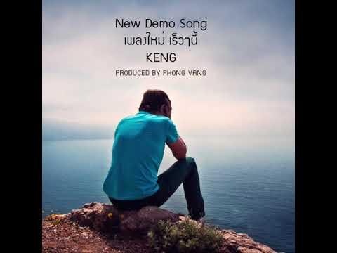 New Demo Thai Song|เพลงใหม่ Prod. by Phong Vang from Khosiasb Music