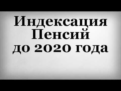 Индексация Пенсий до 2020 года