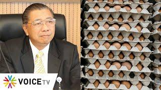 Talking Thailand - พปชร. เลิกขายไข่ไก่ เพราะหวั่นคนติดโรค ไม่ใช่ฟาร์มถูกจับ
