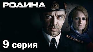 Сериал «Родина». 9 серия