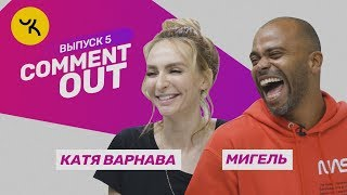 Comment Out #5 / Мигель х Катя Варнава
