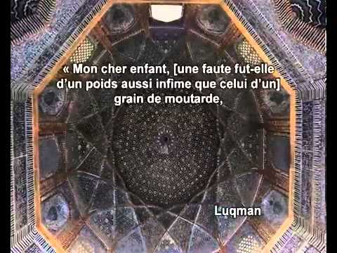 Sourate Luqman<br>(Luqman) - Cheik / Mahmoud El Banna -