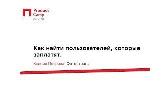 Как найти пользователей, которые заплатят / Ксения Петрова, Фотострана