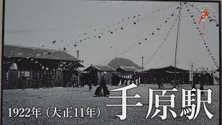 1922年 手原駅【なつかしが】