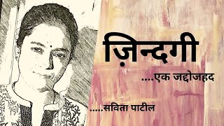 Hindi Kavita : हिन्दी कविता : Motivational Poem : जद्दोजहद : Savita Patil #kavitabysavitapatil - Download this Video in MP3, M4A, WEBM, MP4, 3GP